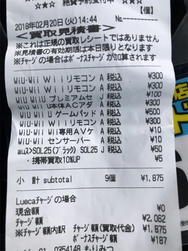 f:id:naoki-0925:20180220174219j:image