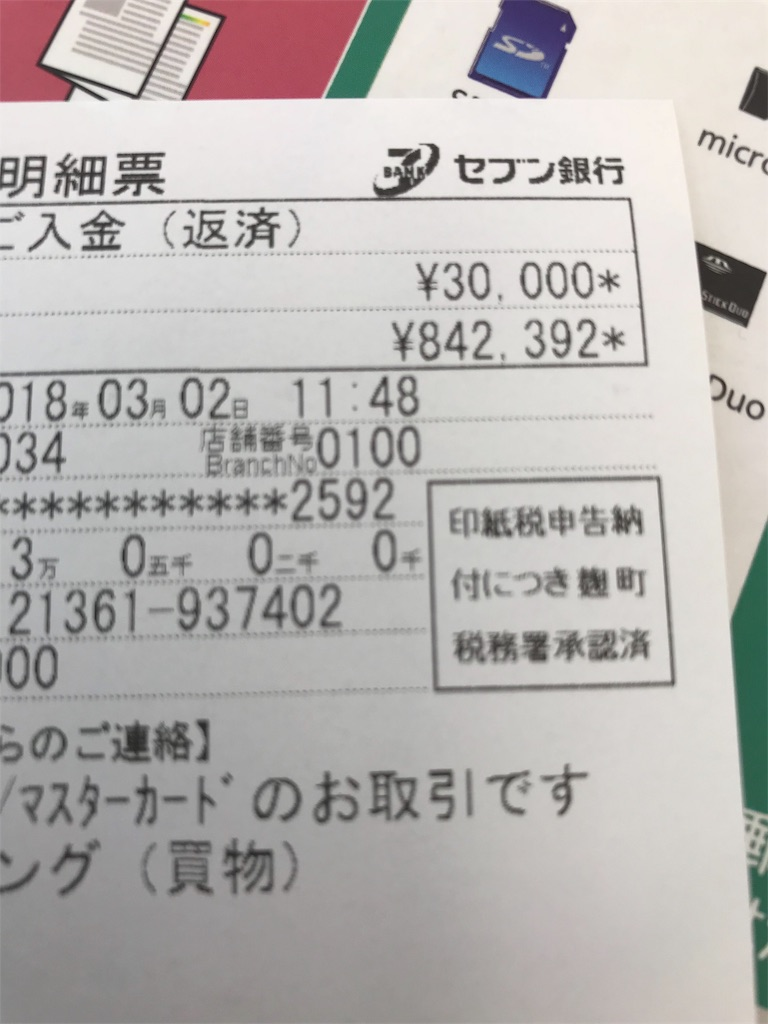 f:id:naoki-0925:20180302120103j:image