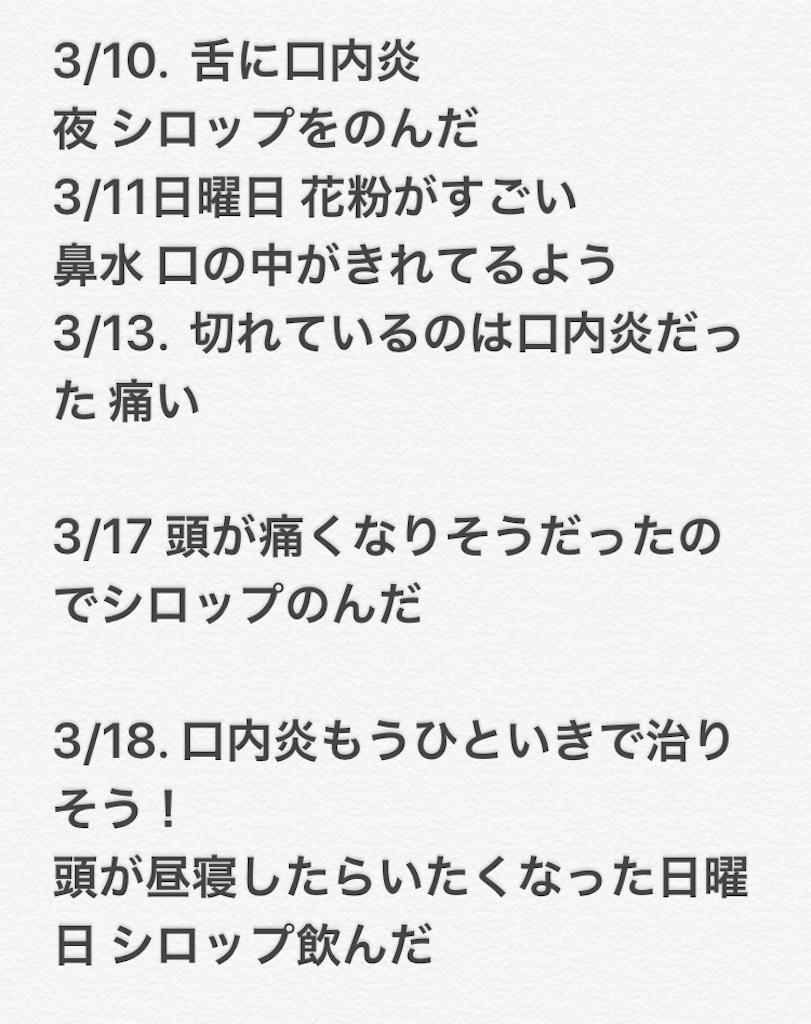 f:id:naoki-0925:20180321214010j:image