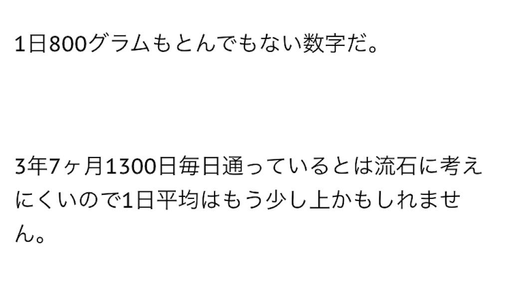 f:id:naoki-0925:20180619211510j:image