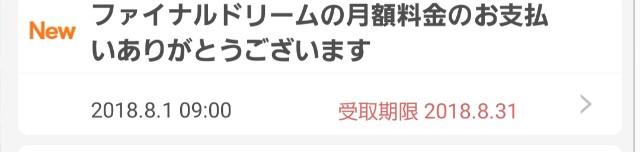 f:id:naoki-0925:20180802123039j:image