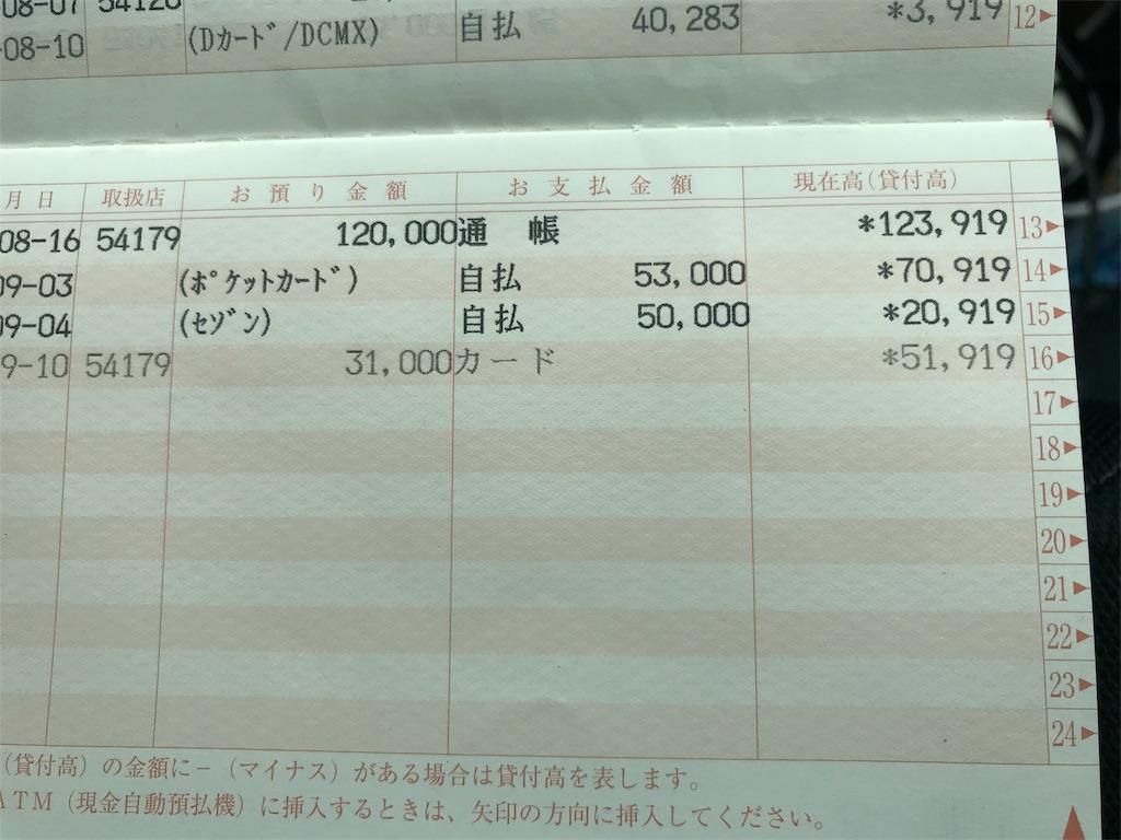 f:id:naoki-0925:20180910140419j:image