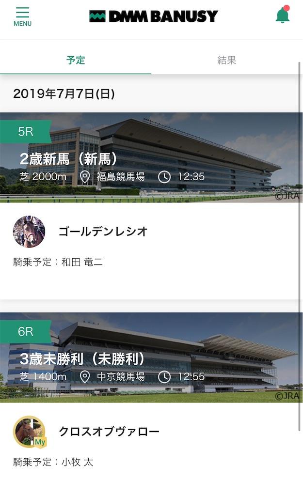 f:id:naoki-0925:20190704222443j:image