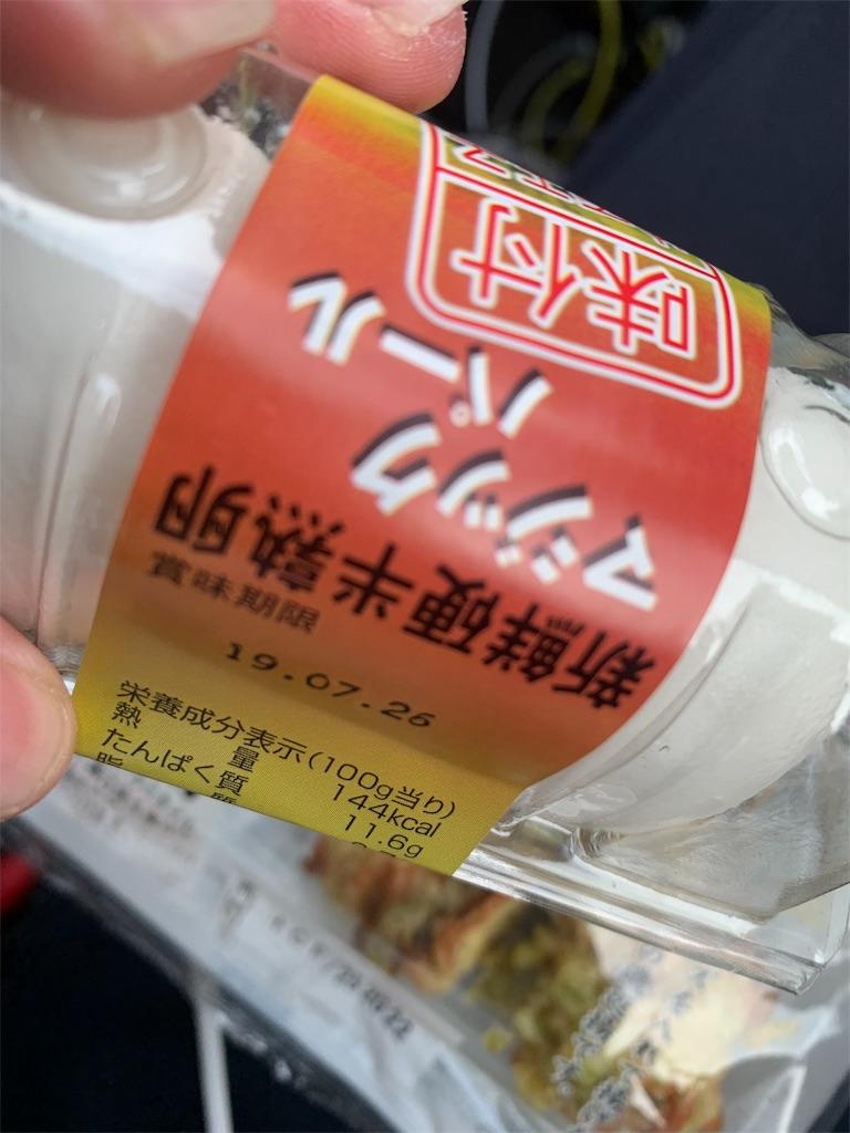 f:id:naoki-0925:20190723210930j:image