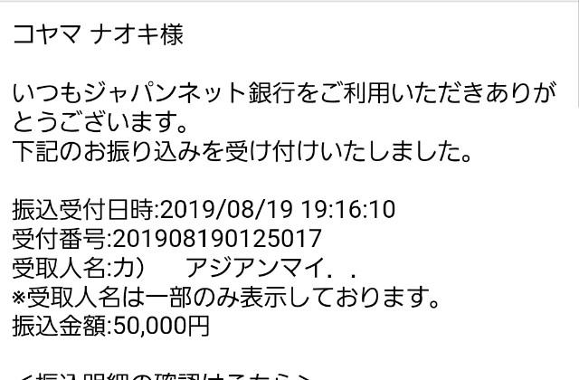 f:id:naoki-0925:20190819215532j:image