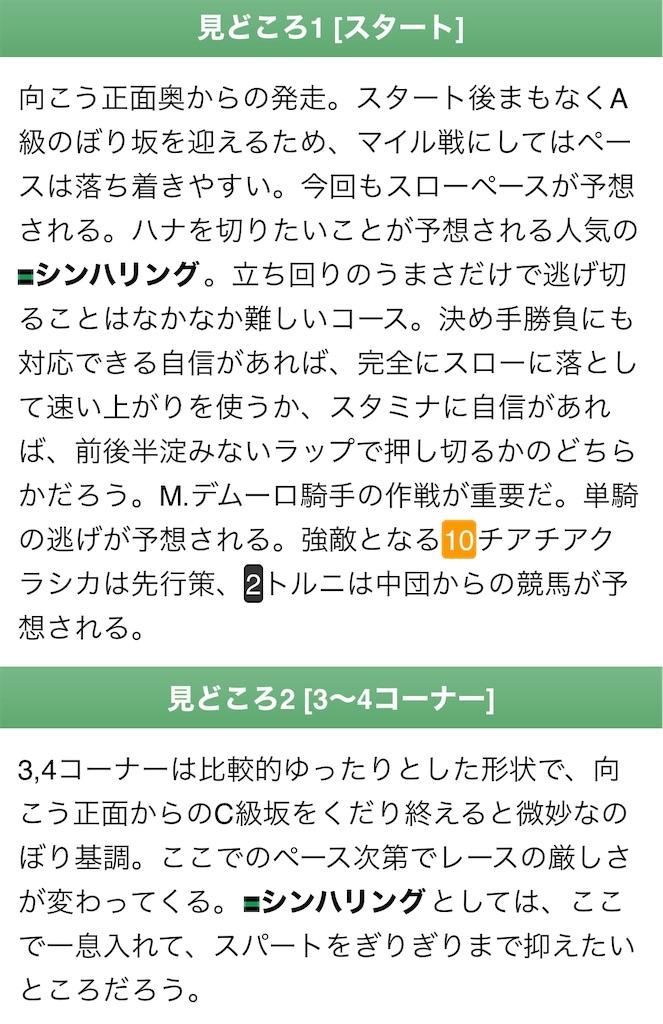 f:id:naoki-0925:20191018174718j:image