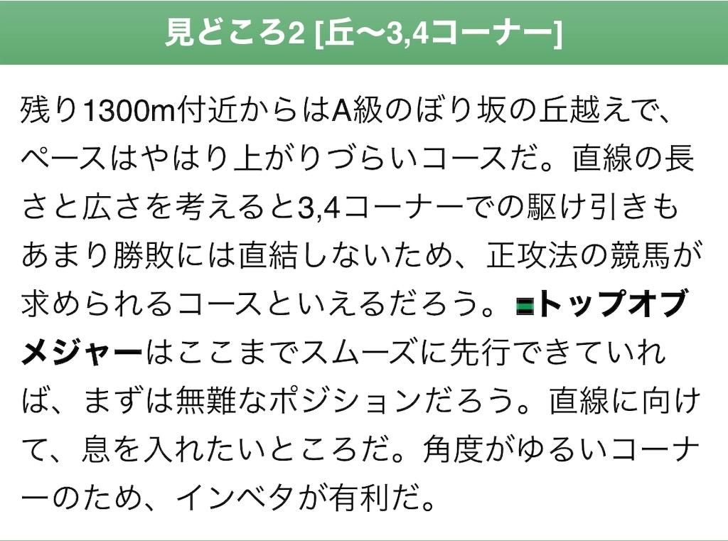 f:id:naoki-0925:20191020182601j:image