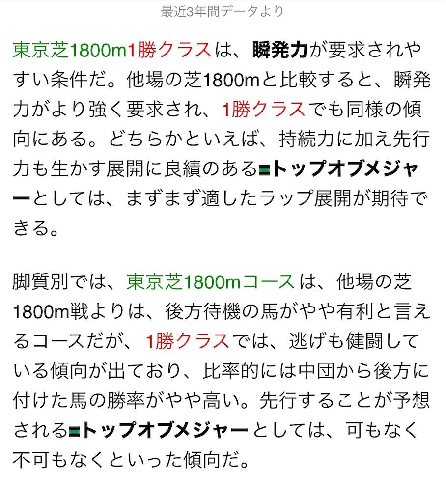 f:id:naoki-0925:20191020182609j:image