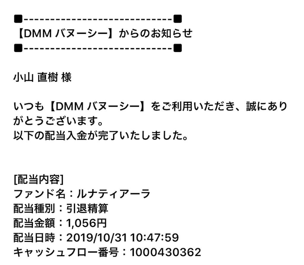 f:id:naoki-0925:20191031133721j:image