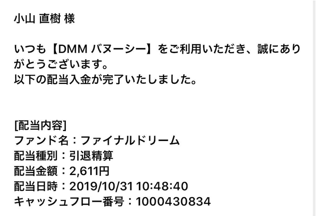 f:id:naoki-0925:20191031133725j:image