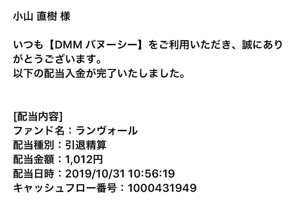 f:id:naoki-0925:20191031133733j:image