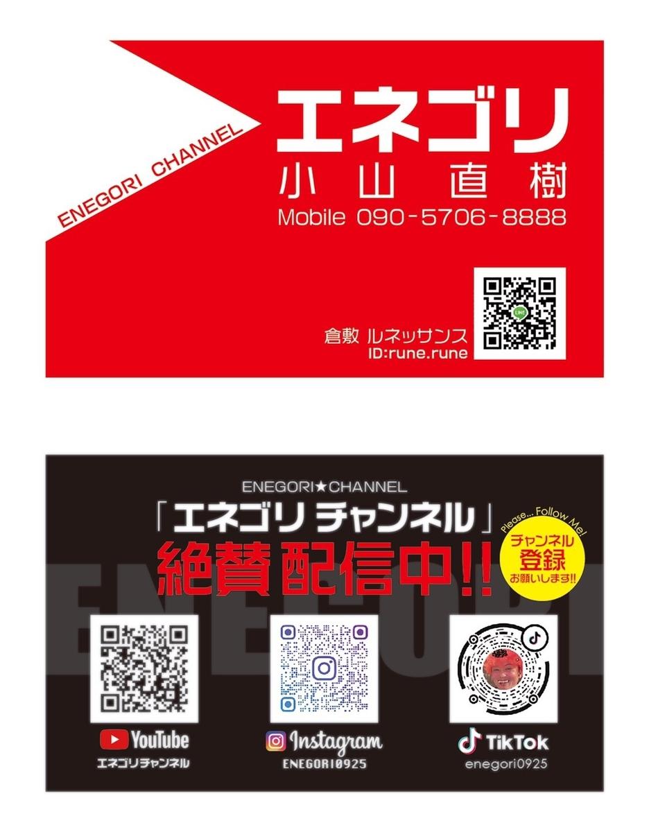 f:id:naoki-0925:20201127173132j:plain