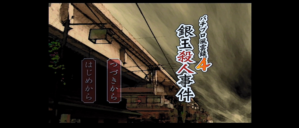 f:id:naoki-naoki-game:20210913053605p:plain