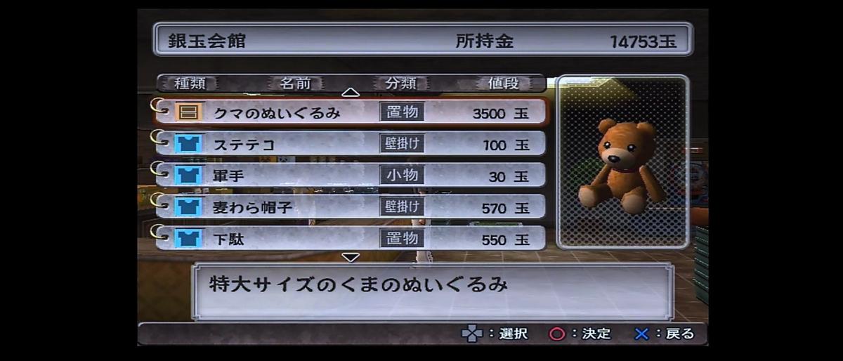f:id:naoki-naoki-game:20210913223307p:plain