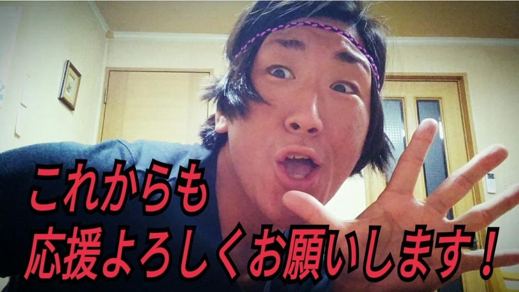 f:id:naoki-nishigaki:20180814221155j:plain