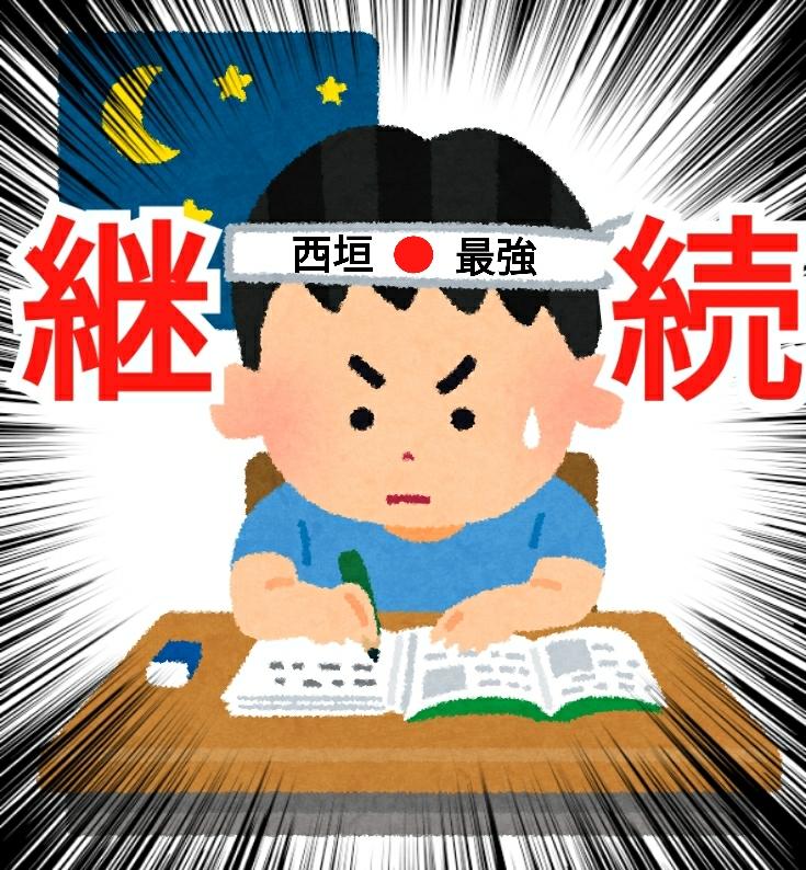 f:id:naoki-nishigaki:20180919042545j:plain
