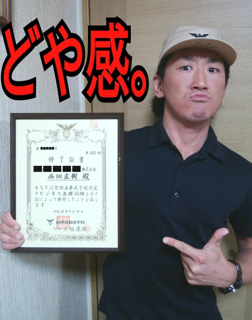 f:id:naoki-nishigaki:20180923232231j:plain