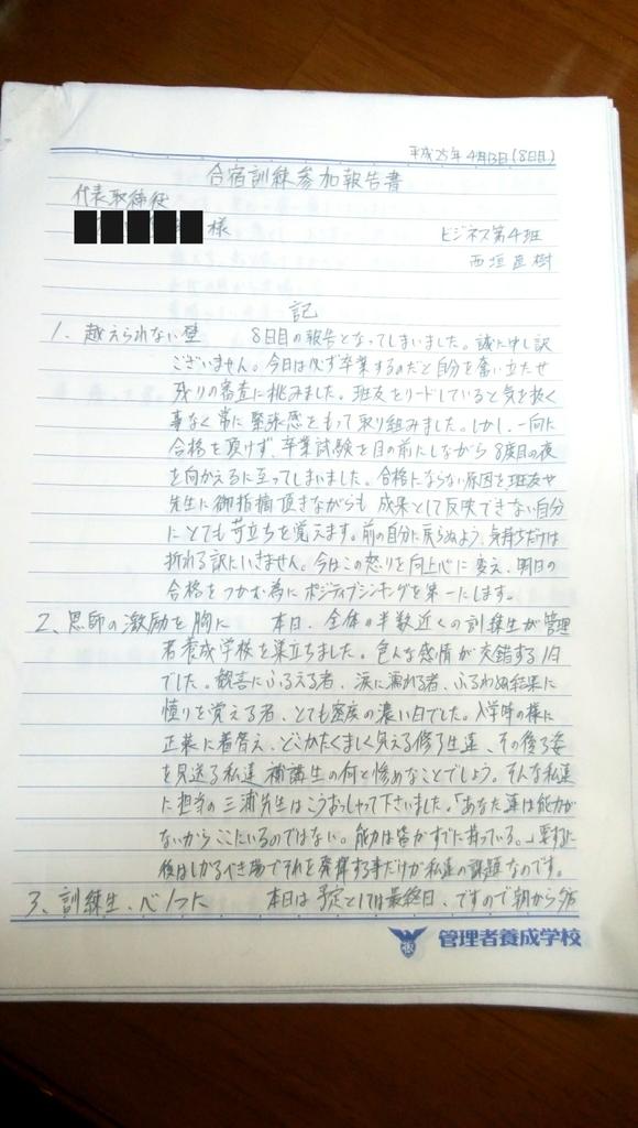 f:id:naoki-nishigaki:20180923233212j:plain
