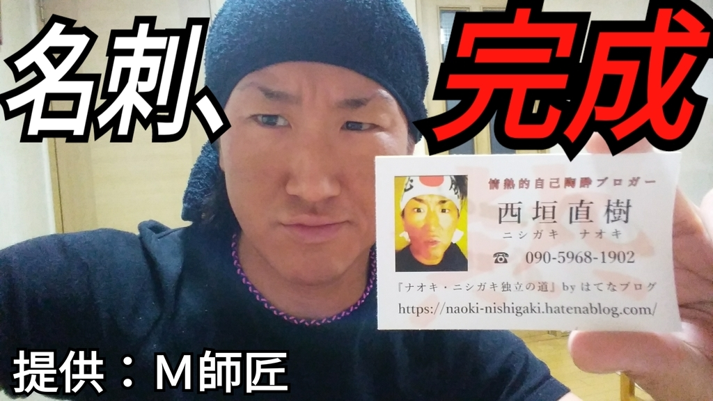 f:id:naoki-nishigaki:20181118163505j:plain