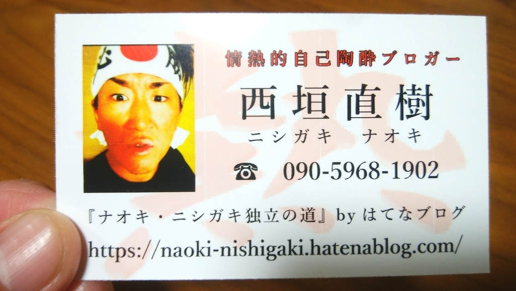 f:id:naoki-nishigaki:20181118163539j:plain