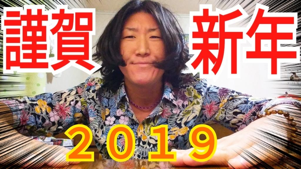 f:id:naoki-nishigaki:20190101171449j:plain