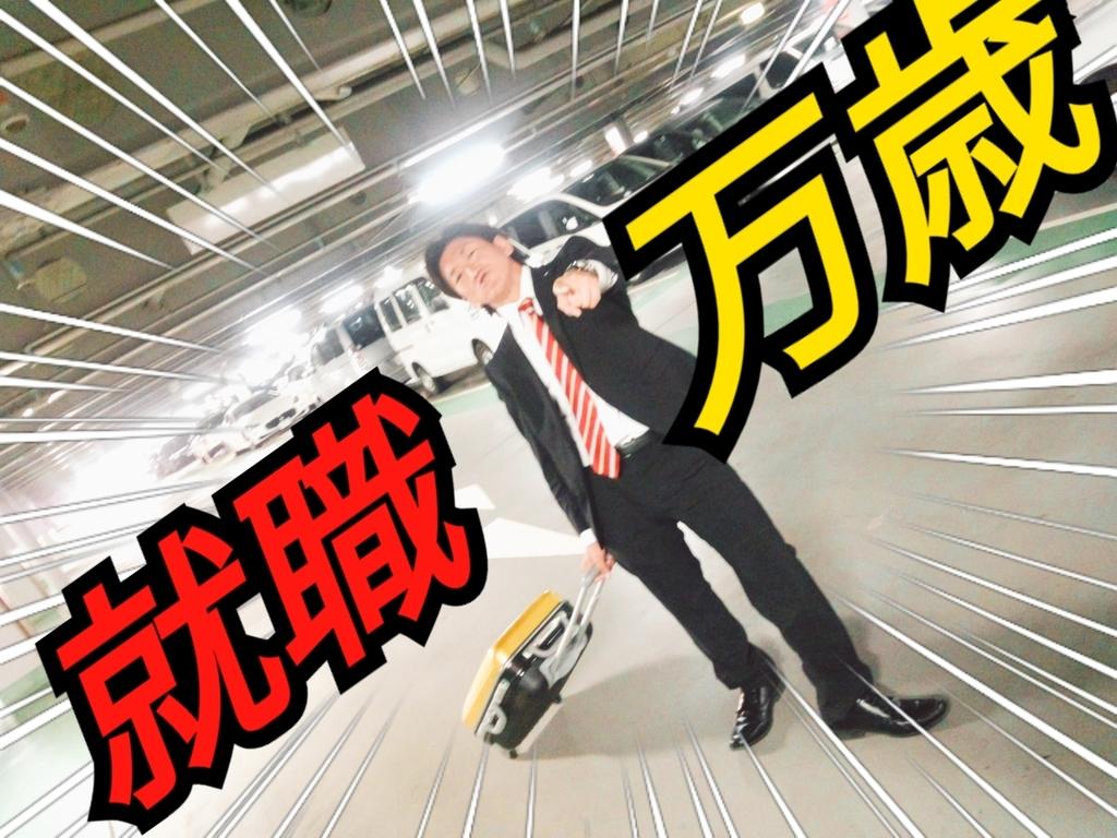 f:id:naoki-nishigaki:20190221052201j:plain