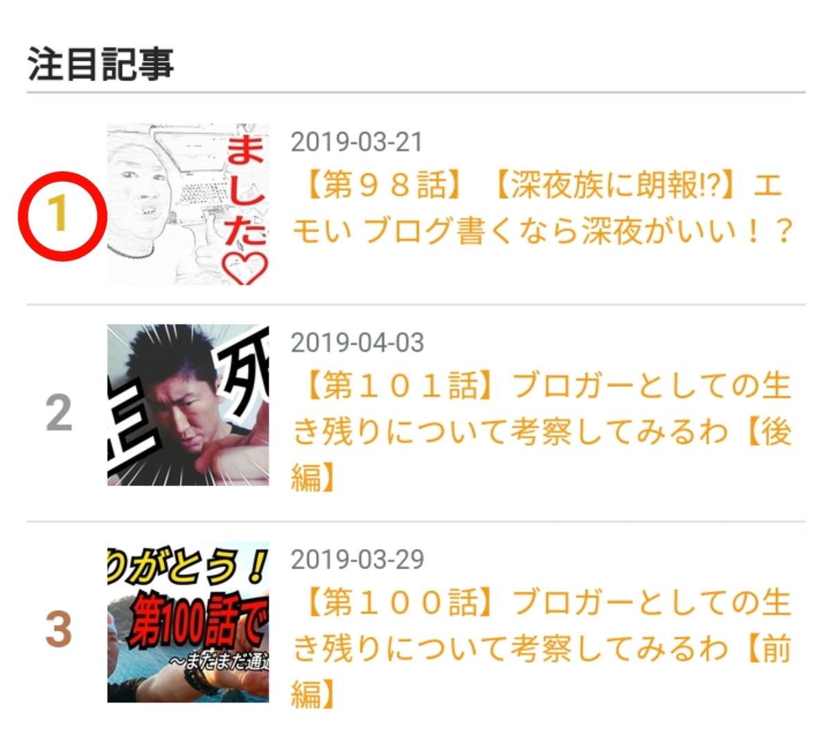f:id:naoki-nishigaki:20190409000905j:plain