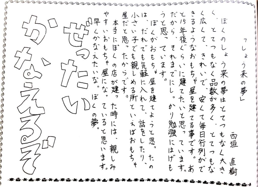 f:id:naoki-nishigaki:20190523115932j:image