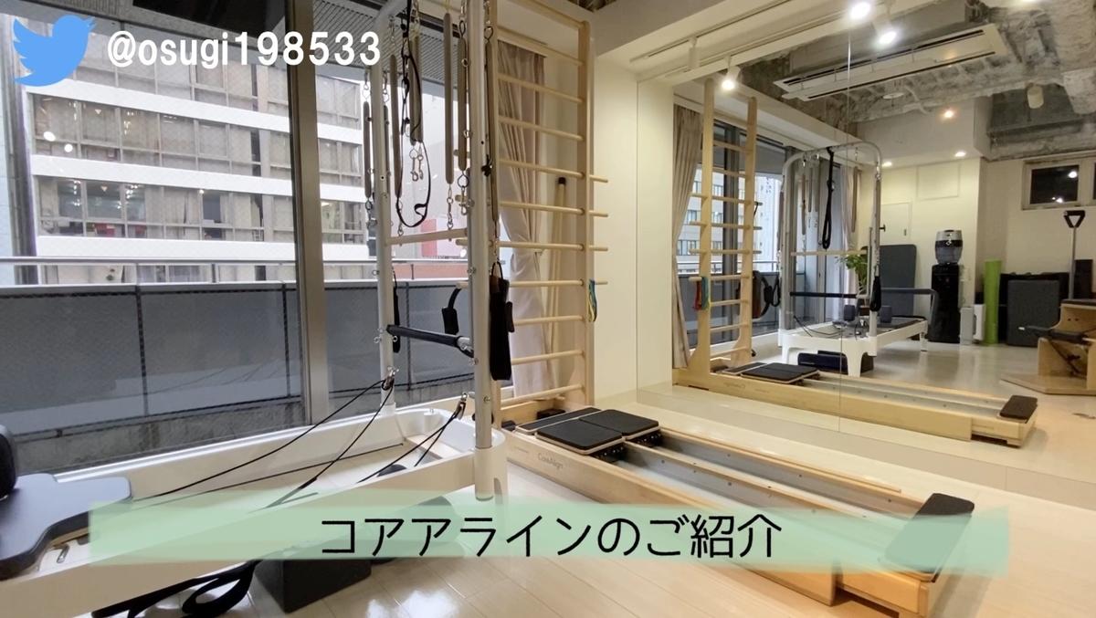 ピラティススタジオ B&B心斎橋スタジオの写真