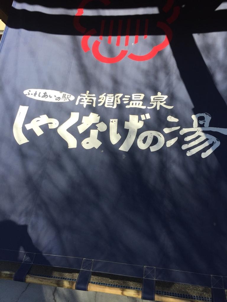f:id:naoki0607:20181210215231j:plain