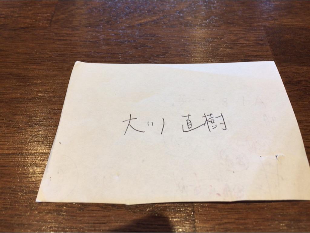 f:id:naoki1221:20161101135408j:image