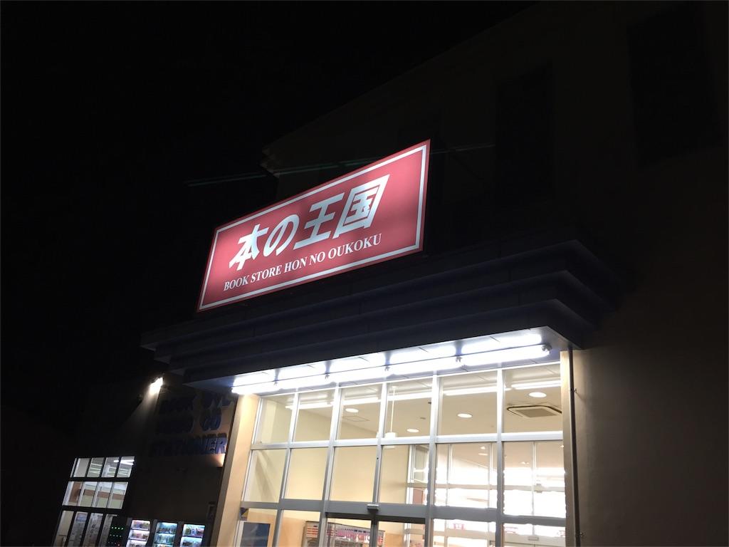 f:id:naoki1221:20170614213524j:image