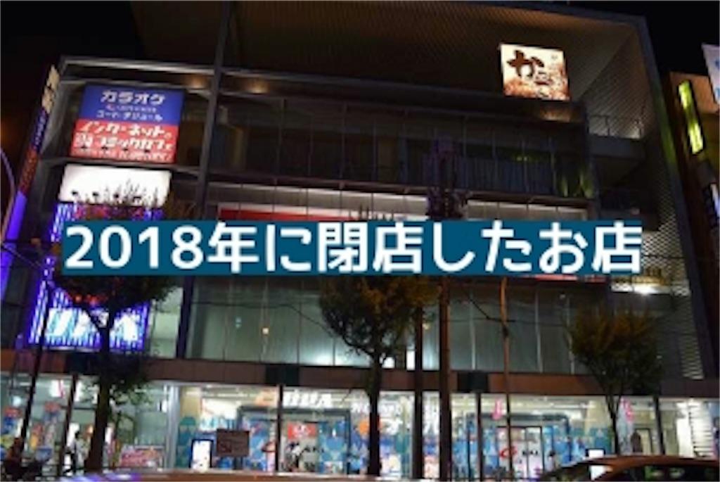 f:id:naoki3244:20181231082720j:image