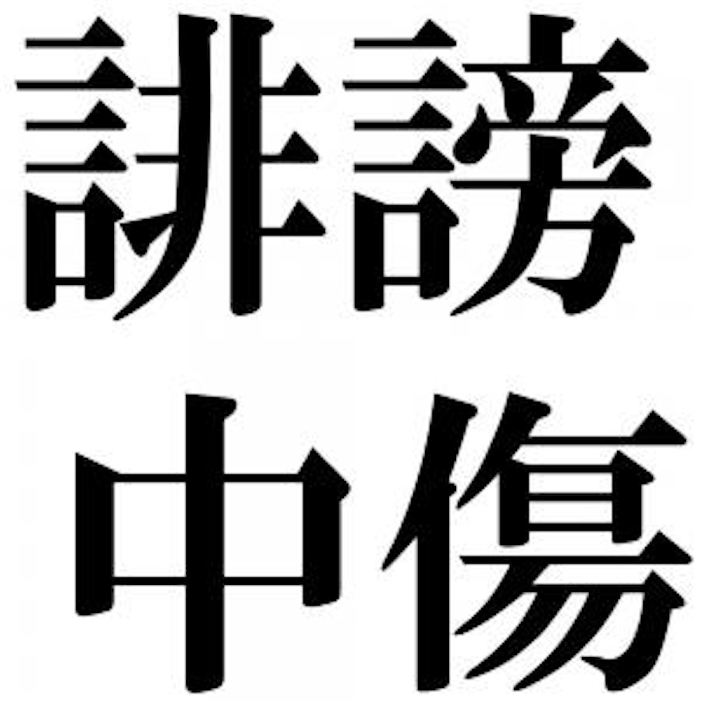 f:id:naoki3244:20190409081216j:image