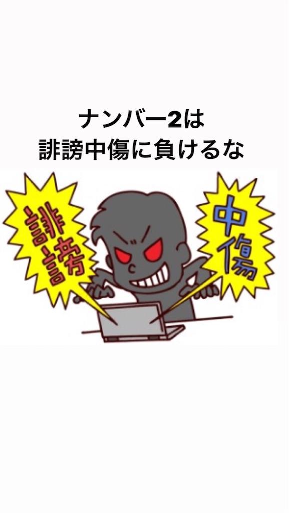 f:id:naoki3244:20190728082231j:image