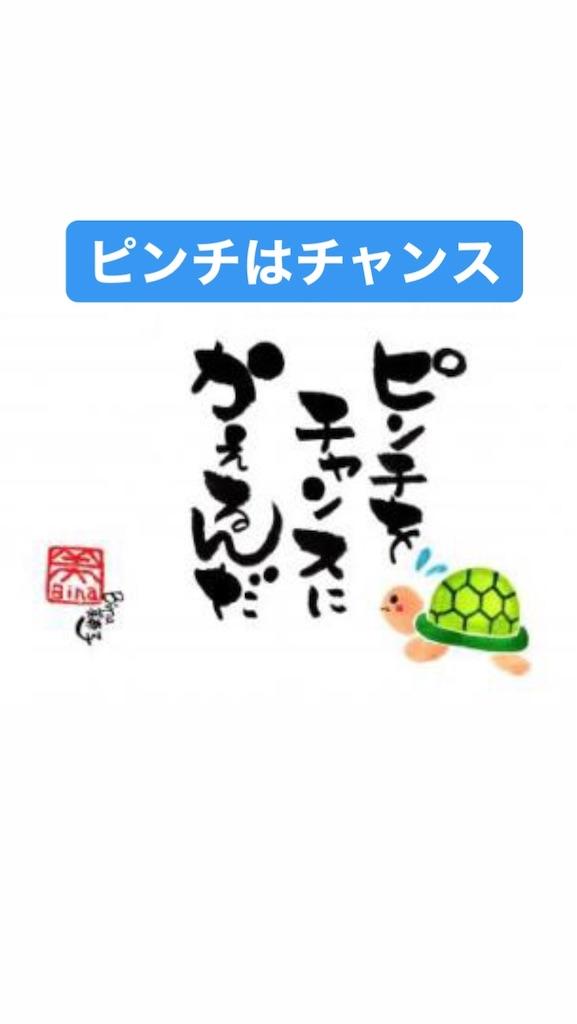 f:id:naoki3244:20200318080205j:image