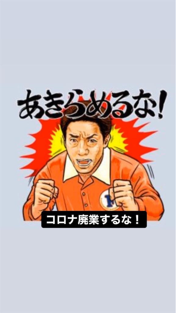 f:id:naoki3244:20200411071402j:image