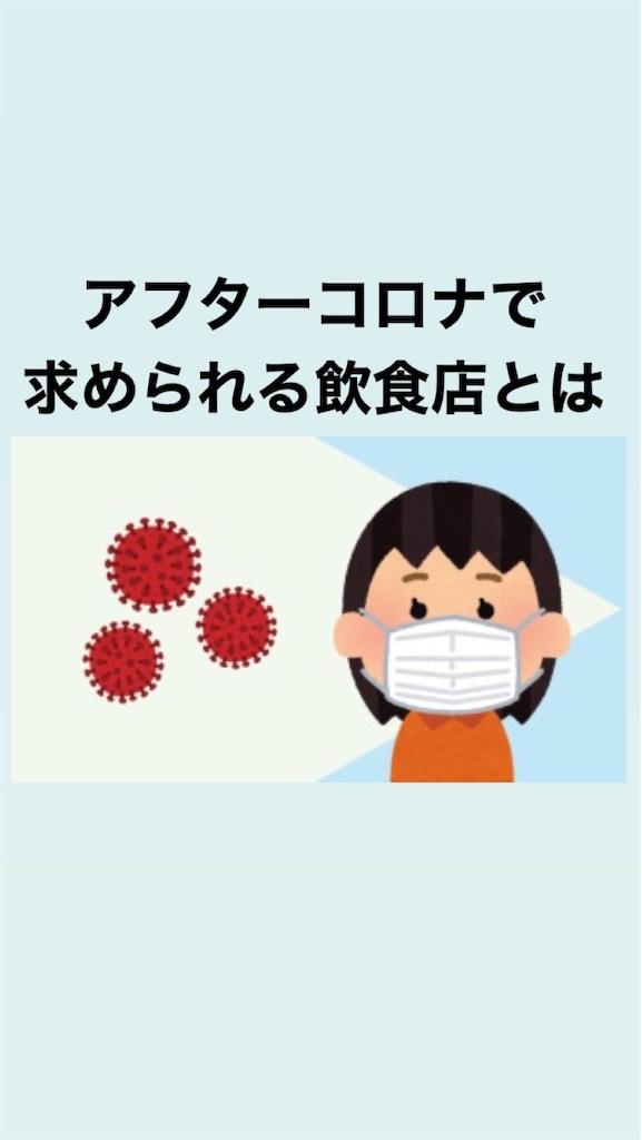 f:id:naoki3244:20200502065756j:image