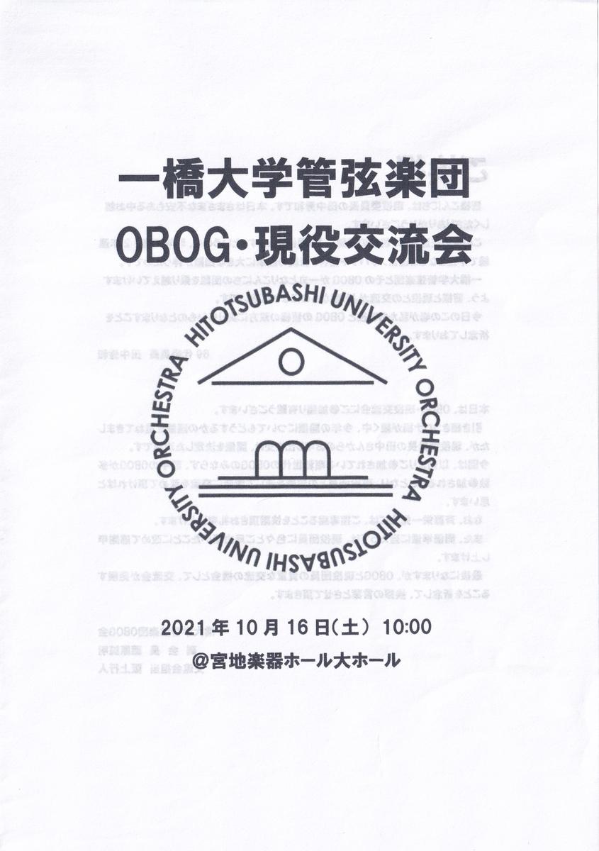f:id:naokichivla:20211018224537j:plain
