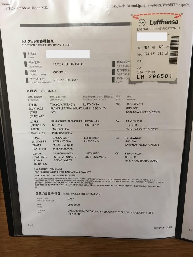 航空券のEチケット