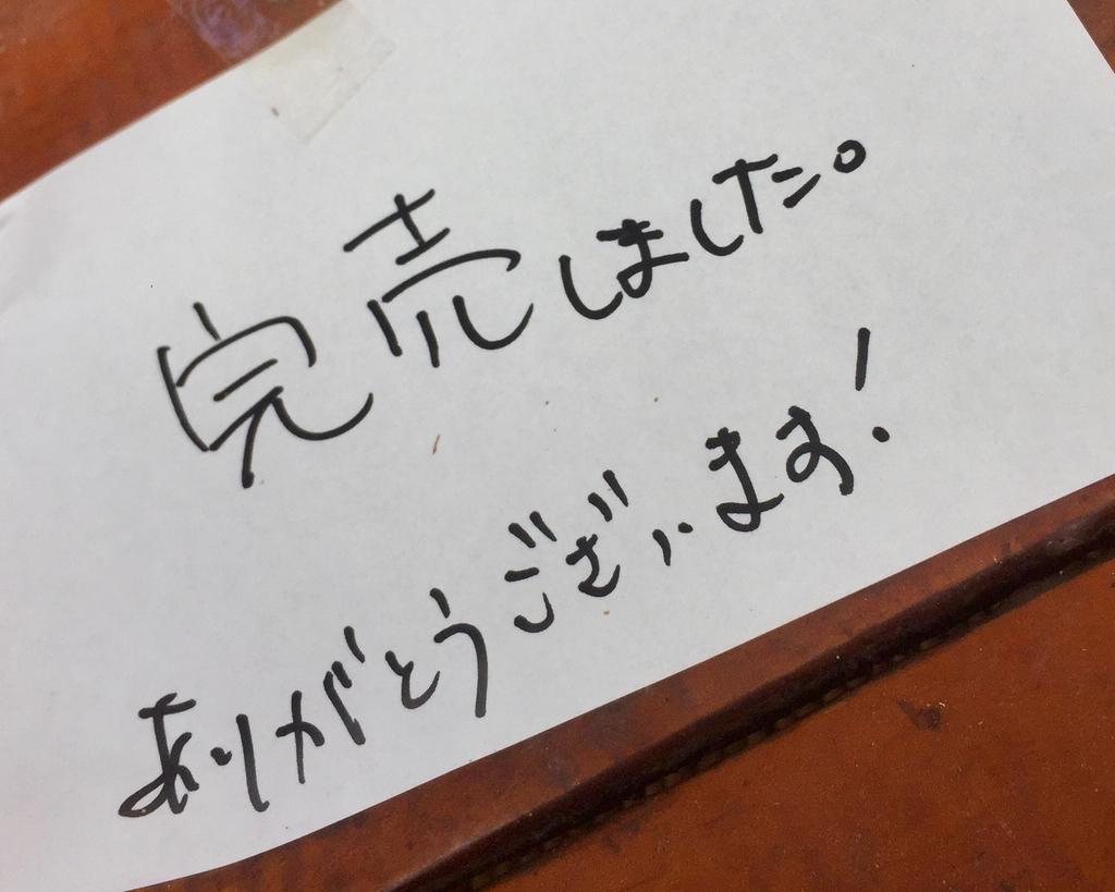 f:id:naokinoki777:20180923235421j:plain