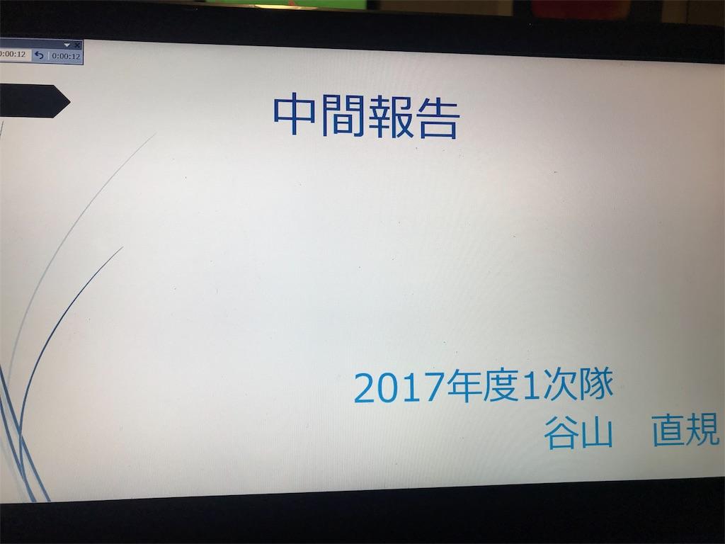 f:id:naokitaniyama19930827:20180704031115j:image