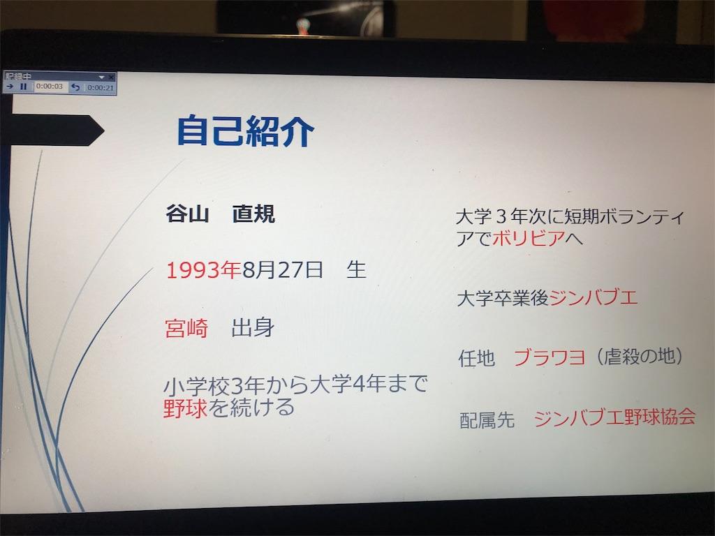 f:id:naokitaniyama19930827:20180704031240j:image