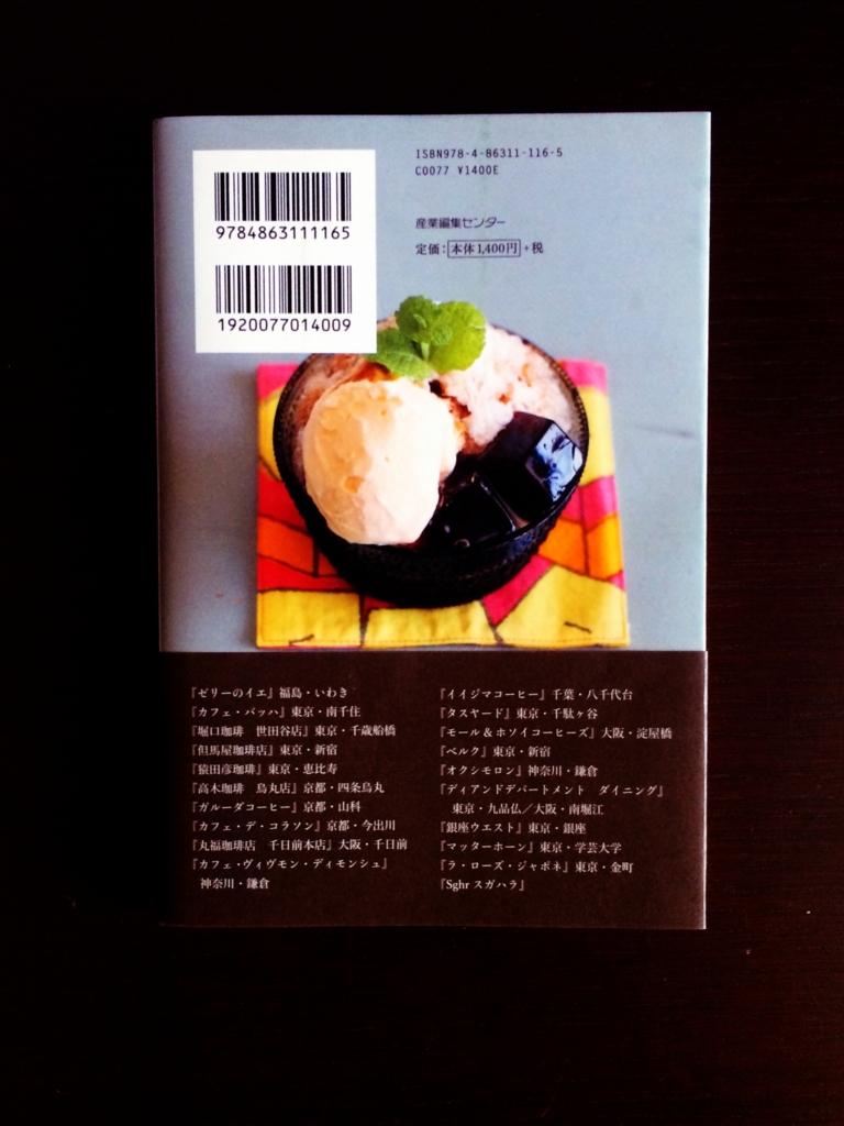 f:id:naoko-moriyama:20151006190323j:plain