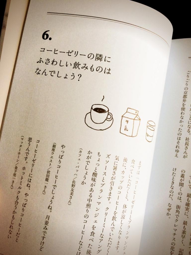 f:id:naoko-moriyama:20151006192310j:plain