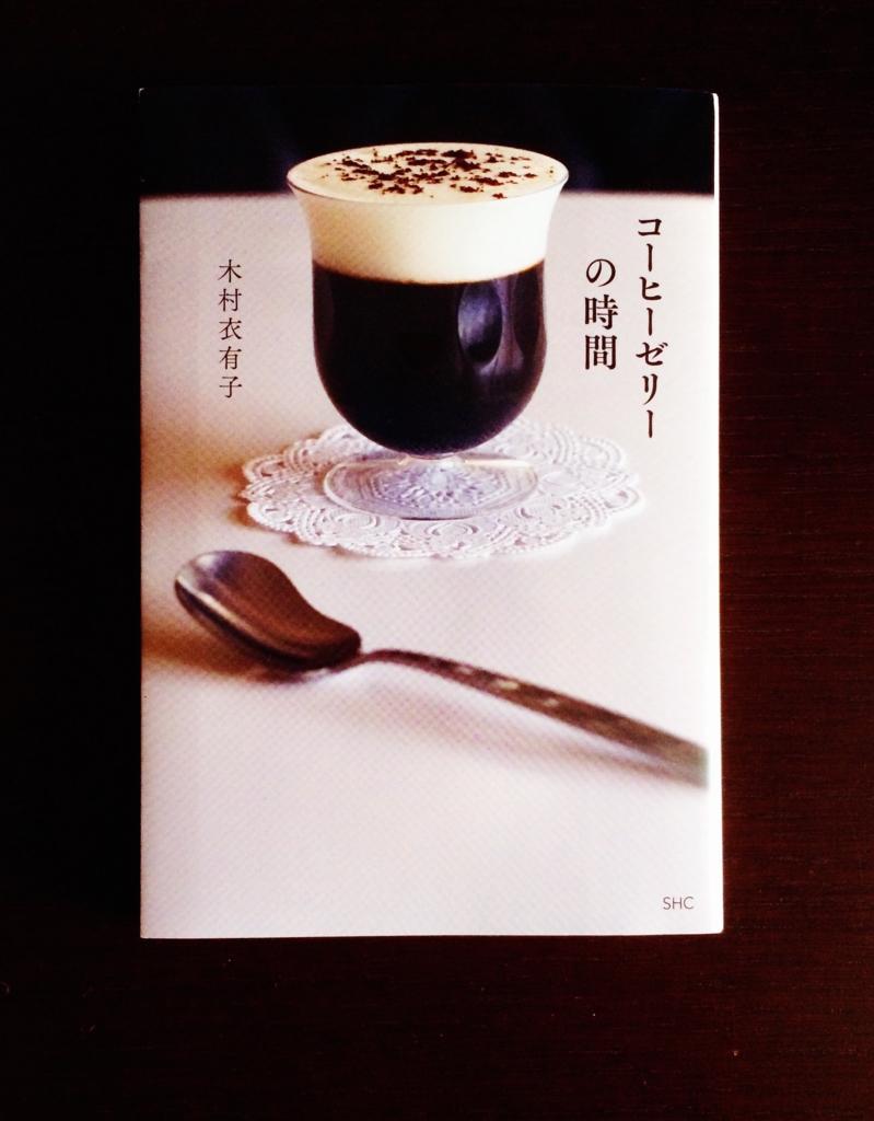 f:id:naoko-moriyama:20151006193815j:plain