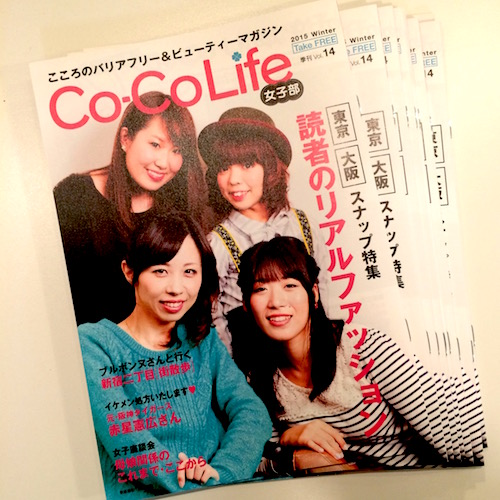 f:id:naoko-moriyama:20151129162958j:plain