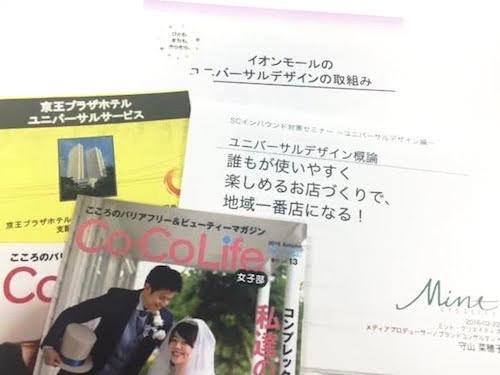 f:id:naoko-moriyama:20160224184843j:plain