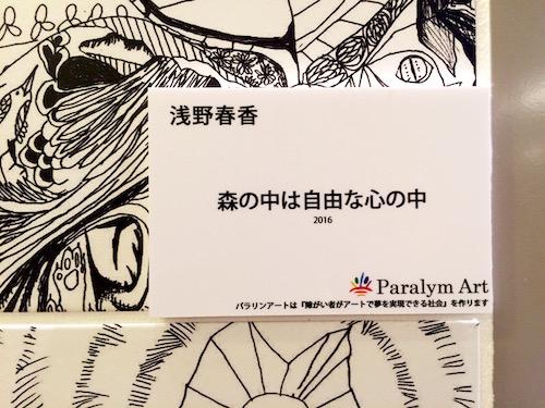 f:id:naoko-moriyama:20160413131550j:plain