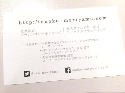 f:id:naoko-moriyama:20160718172020j:plain